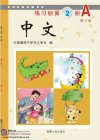 Zhong Wen / Chinese Workbook Vol 2A (PDF) (Revised Edition)