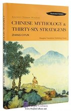 Ancient Chinese Wisdom: Chinese Mythology & Thirty-Six Stratagems
