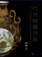 The Complete Collection of Porcelain of Jiangxi Province (Porcelain from the Year 1912 to 1948) Vol.1