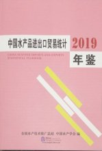 China Seafood Imports and Exports Statistical Yearbook 2019