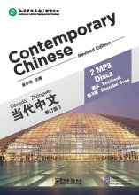 Contemporary Chinese (Revised Edition) - 2 MP3 Discs for Textbook + Exercise Book 3