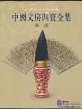 Collection of Chinese Scholar's Four Jewels: Writing Brush, Paper