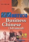 Business Chinese (Advanced) I&II