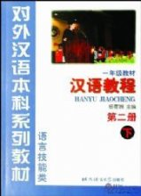 Chinese Course 2B - Textbook (Grade 1)