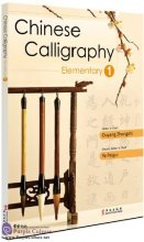 Chinese Calligraphy (Elementary) Vol 1