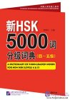 A Dictionary of 5000 Graded Words for New HSK (Levels 4 & 5)