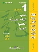 New Practical Chinese Reader (3rd Edition Annotated in Arabic) Textbook1