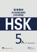 HSK Standard Course 5A - Character Book