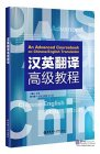 An advanced coursebook on Chinese-english translation
