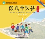 Learn Chinese with Me (2nd Edition) Vol 1: 2 CDs