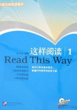 Read This Way vol.1 (with 1MP3)