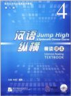 Jump High - A Systematic Chinese Course: Intensive Reading Textbook 4