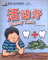 My First Chinese Storybooks (Ages 4-10): Wobbly Tooth MP3 files