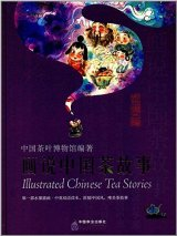 Illustrated Chinese Tea Stories