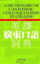A Dictionary of Cantonese Colloquialisms in English