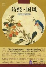 """Airs of the States"" from the Shi Jing: A New Trilingual Translation the World's Oldest Collection of Lyric Poetry"