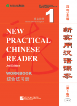New Practical Chinese Reader (3rd Edition) Vol 1 - Reference Answers for workbook