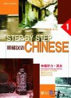 Step by Step Chinese - Intermediate Listening Textbook Ⅰ
