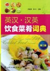 English -Chinese /Chinese-English Diet and Cooked Food Dictionary