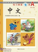 Zhong Wen / Chinese Workbook Vol 5A (PDF) (Revised Edition)