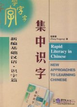 MP3 for Rapid Literacy in Chinese