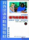 A Course in Newspaper and Periodical Chinese Reading vol.1 - Textbook (Grade 3)