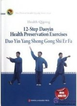 Health Qigong: 12-Step Daoyin Health Preservation Exercises (with CD)