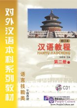 Chinese Course (revised edition) 2A - 1CD