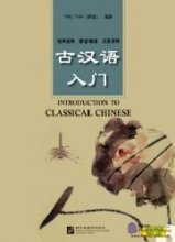 Introduction to Classical Chinese (with Answer Key to Exercises and 1 MP3)