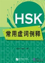 Examples and Explanations on the Common Function Words of HSK
