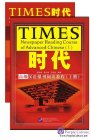 Times: Newspaper Reading Course of Advanced Chinese (I)