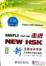 Sample Test For New HSK: Papers with Solution Level 5 Vol II
