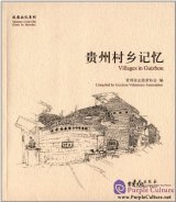 Memory of the old Home in Sketches: Villages in Guizhou