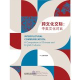 Intercultural Communication:A Comparison of Chinese and English Cultures
