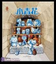Beautiful China Picturebook: Blue and White Porcelain