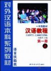 Chinese Course 1A - Textbook (Grade 1)