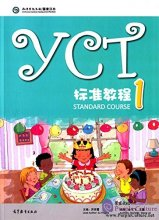 YCT Standard Course I