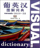 Portuguese English Chinese Visual Dictionary