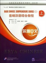 Erya Chinese - Basic Chinese: Comprehensive Course Vol 1 - Reference Answers