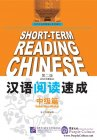 Short-Term Reading Chinese: Intermediate (2nd Edition)