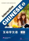 Interactive Chinese Ⅱ (with 1 MP3)