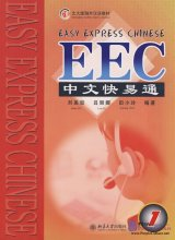 EEC Easy Express Chinese 1