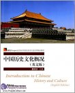 Introduction to Chinese History and Culture