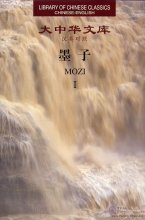 Mozi - Library of Chinese Classics
