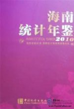 Hainan Statistical Yearbook 2010