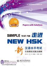 Sample Test for New HSK (Level 3 Papers with Solutions)