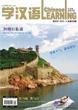 Learning Chinese 2013.2