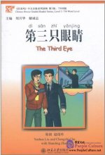Chinese Breeze Graded Reader Series, Level 3: 750 Word Level: The Third Eye