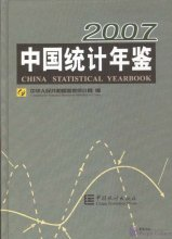 China Statistical Yearbook 2007 (1 Book + 1 CD-ROM)