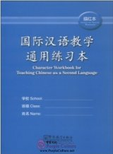 Character Workbook for Teaching Chinese as a Second Language: Character Tracing Workbook